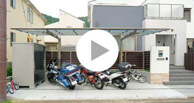 【リフォーム工事】駐輪場増設と人工芝のお庭 メイン写真