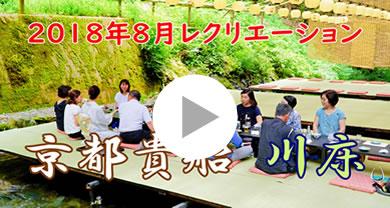 レクリエーション企画【貴船川床】 メイン写真