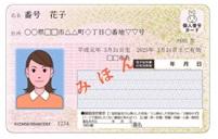 kojinbango_card1