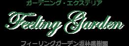 神戸市、宝塚市、西宮市、川西市にお住まいなら三田市の坂林盛樹園へ
